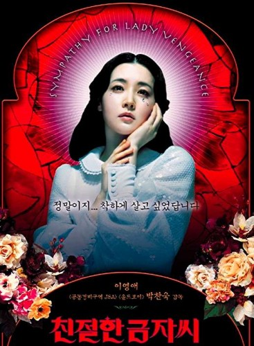 2007051900_blog-uncovering-org_lady_vengeance_cinema_chan-wook_poster
