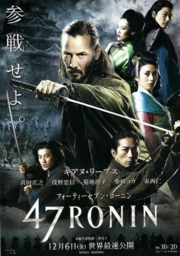 47 Ronin Nihon Poster