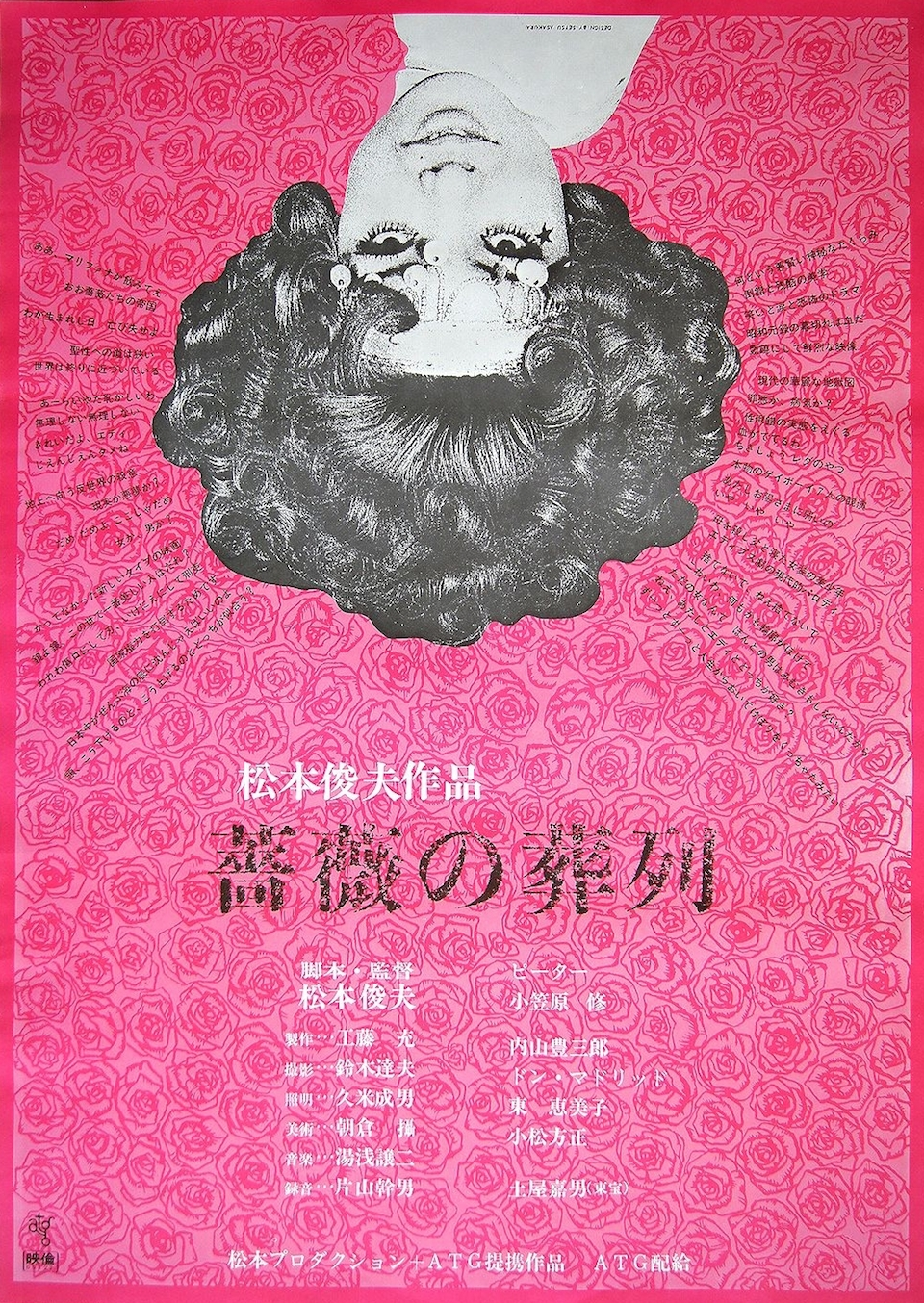 funeral-parade-of-roses-poster