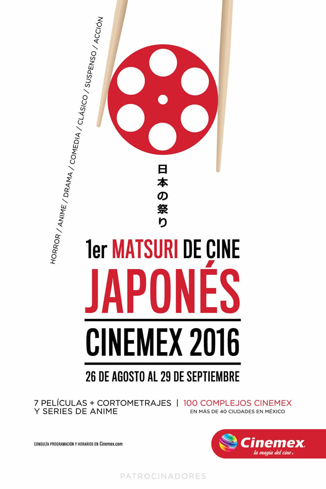 poster_matsuri_2016