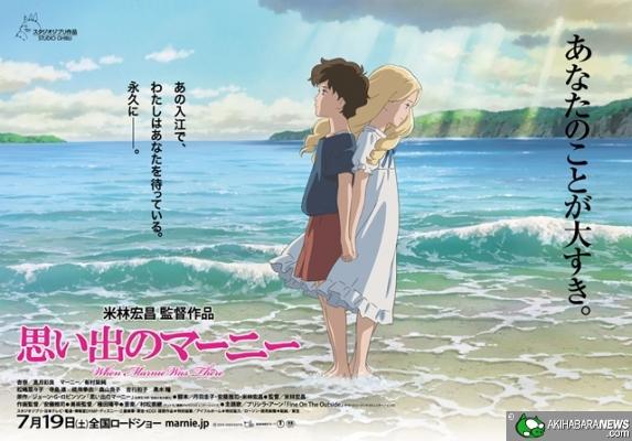 Omoide no Marnie_Studio Ghibli_01