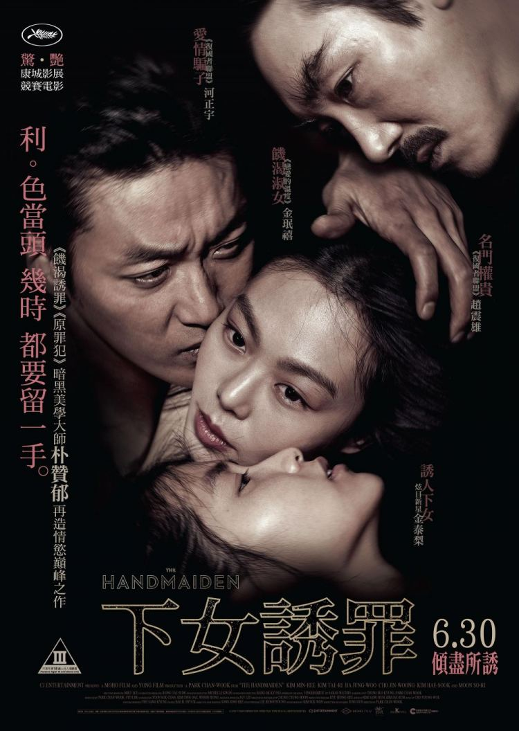 750x1056_movie13900postersthe_handmaiden-hk